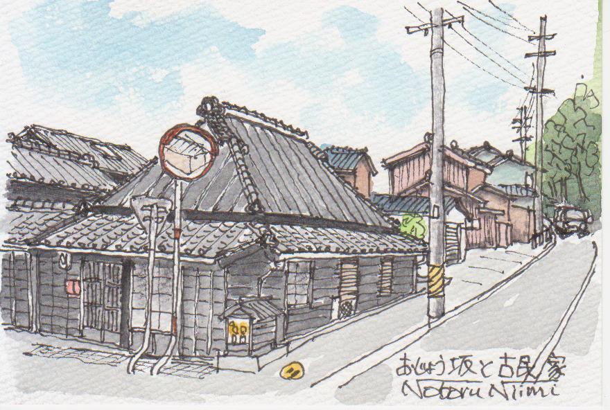 17377_おじょう坂と古民家